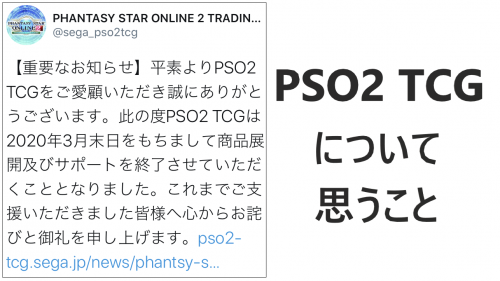 PSO2TCGについて思うこと