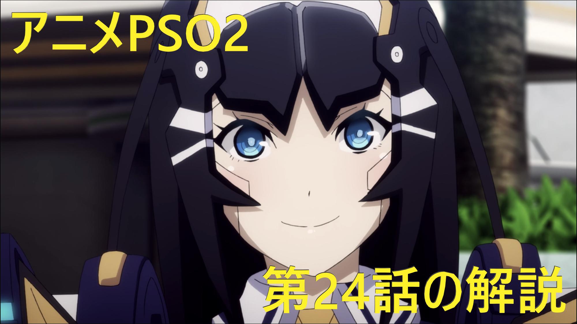 【アニメPSO2】第24話の解説:マトイを救う方法は?リサはどうしちゃったの?ほか