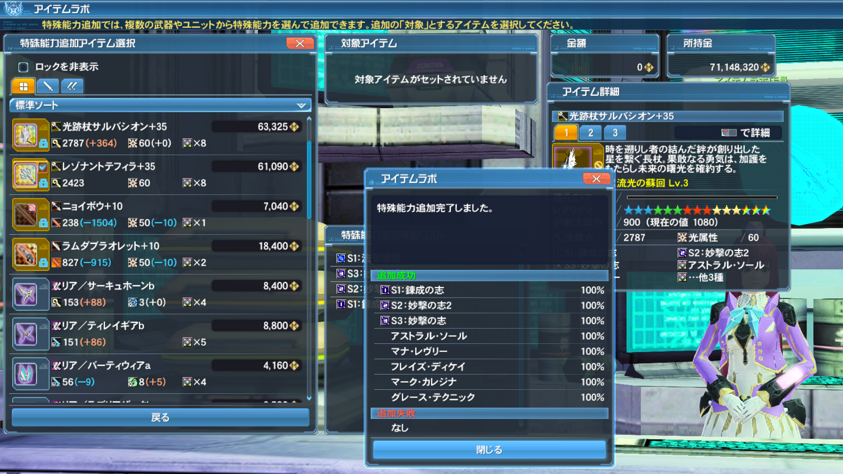 pso20190705002126a.png
