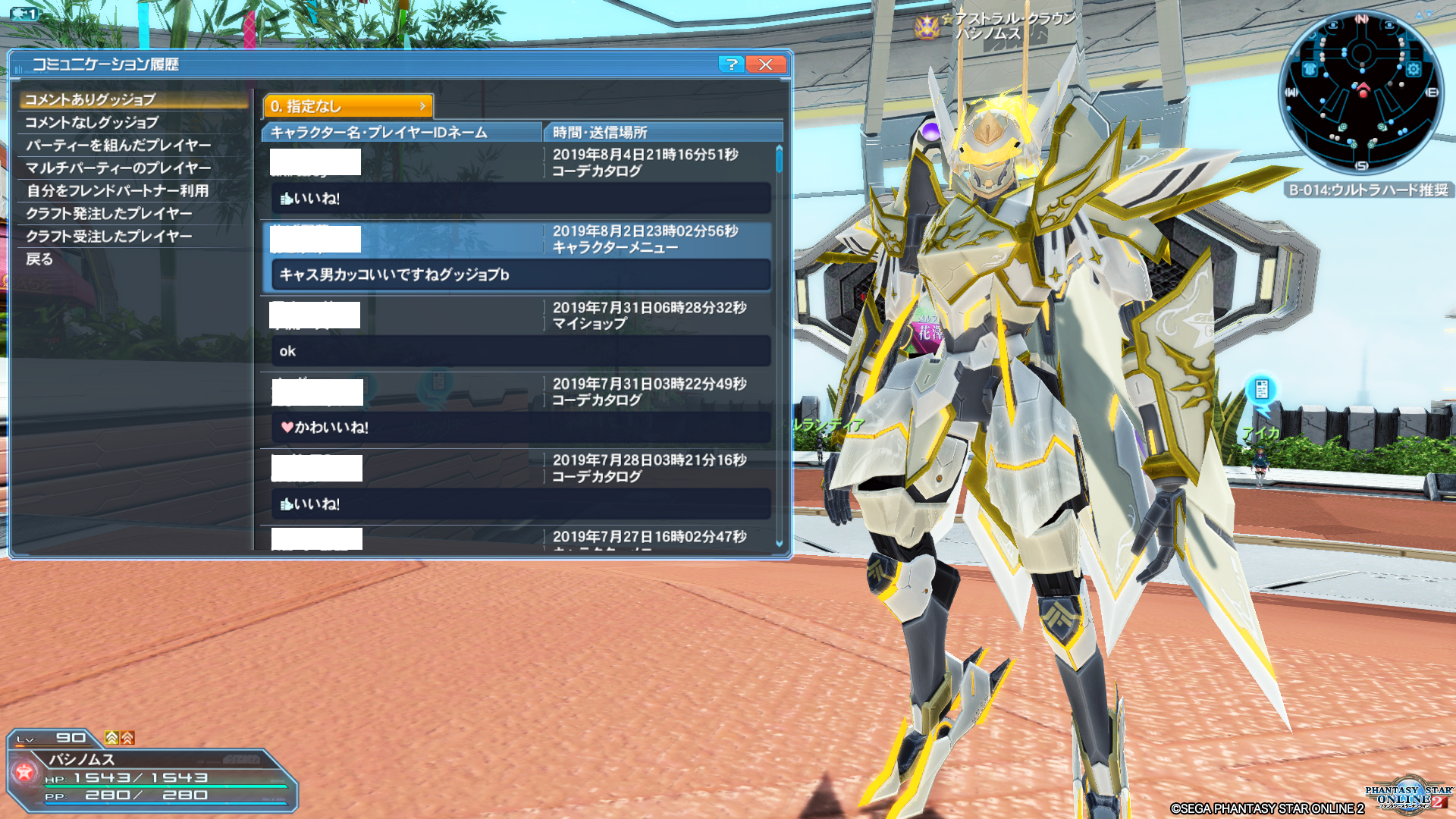 pso20190806013817a.png