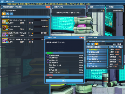 pso20191117061359a.png