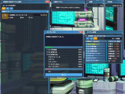 pso20191117084155a.png