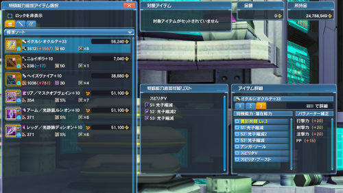 pso20191117182252a.png