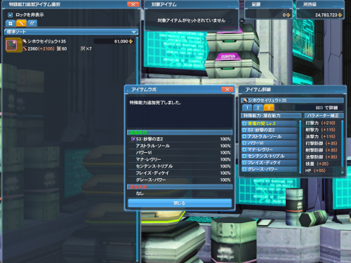 pso20191119003217a.png