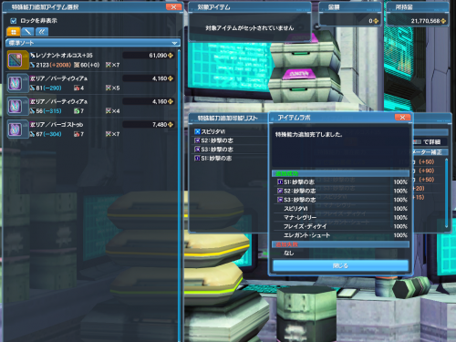 pso20191119214351a.png