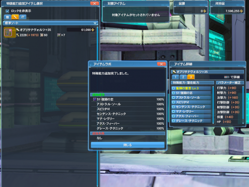pso20191120105752a.png