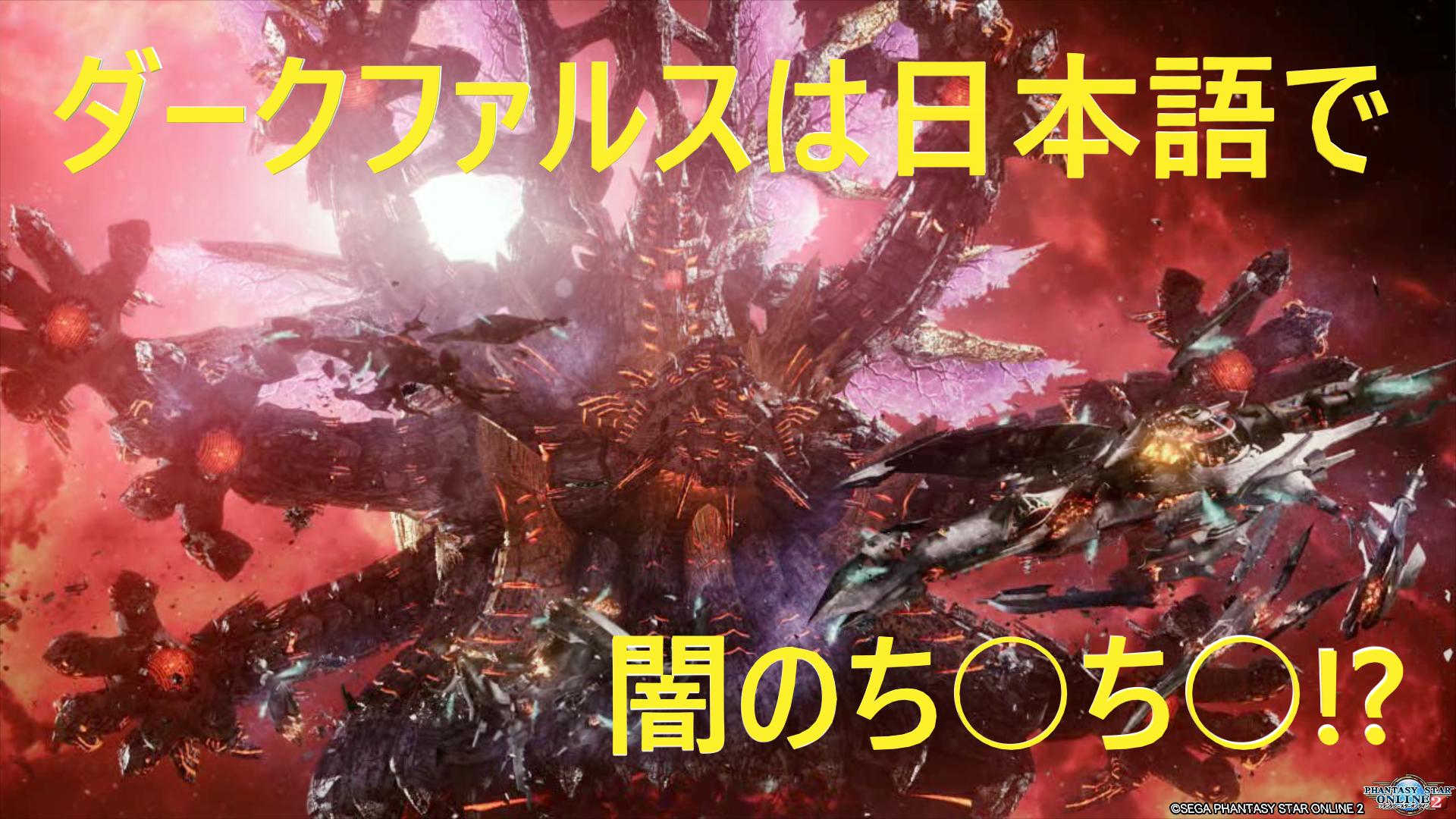 【下ネタ注意】ダークファルスの日本語訳は「闇のおㄘんㄘん」!?男根崇拝とファリック・シンボル