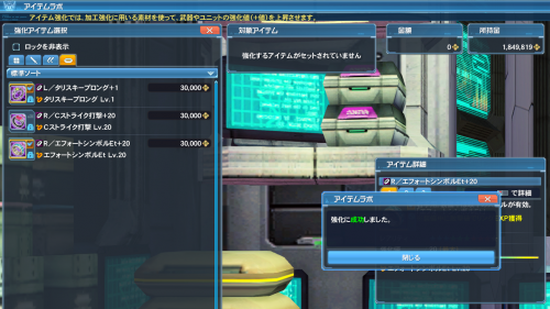 pso20191218225350a.png