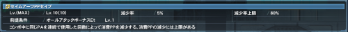 pso20191219121011a.png