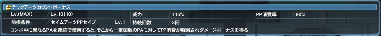 pso20191220142147a.png