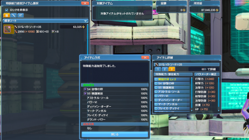 pso20200227225314a.png