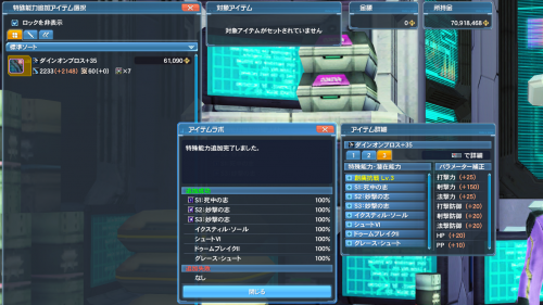 pso20200228030535a.png
