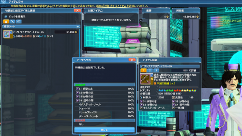 pso20200228033651a.png