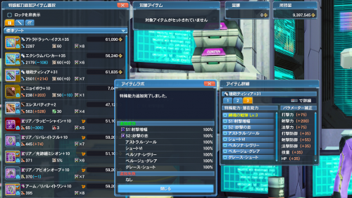 pso20200228045125a.png