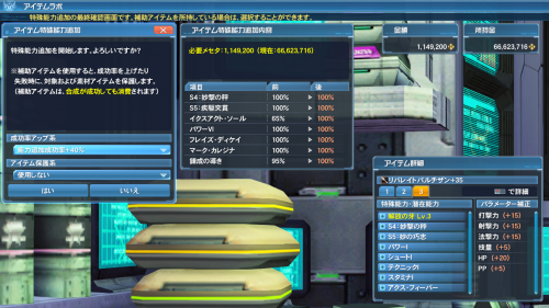 pso20200301022135a.png
