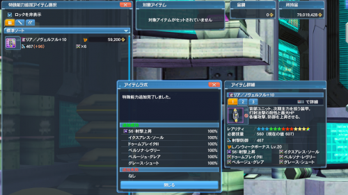 pso20200304040116a.png