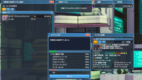 pso20200304050715a.png