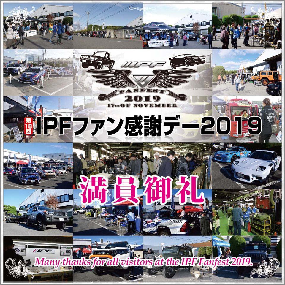 IPF_FANFEST_2019_Logo02.jpg
