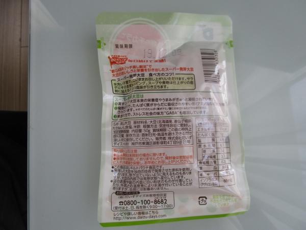 スーパー 発芽大豆 あさイチ (5)