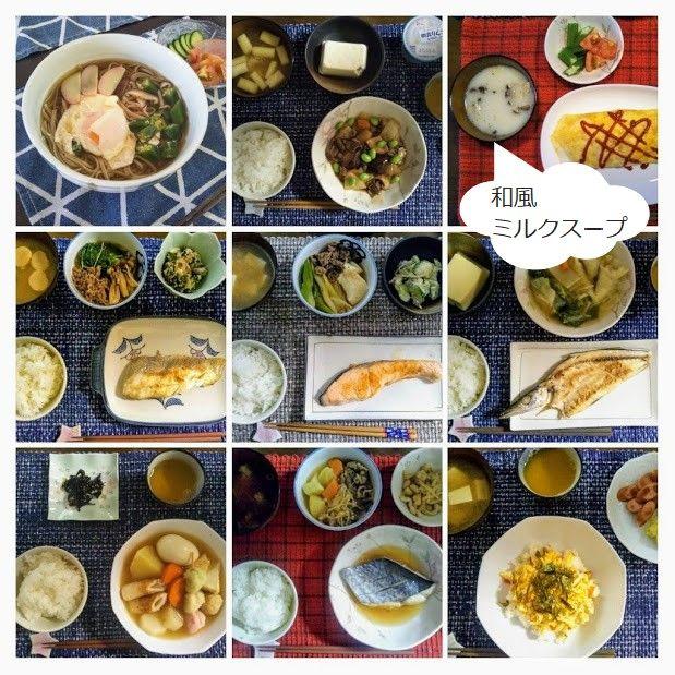 20191013 10月の昼ご飯晩ご飯