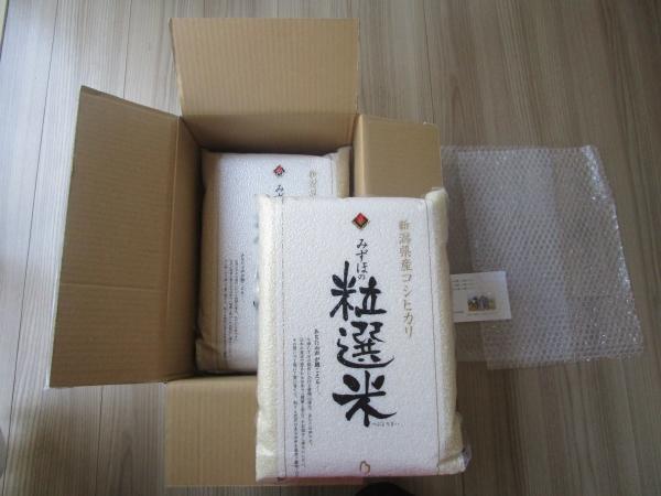 新潟産コシヒカリ「みずほの粒選米」 (2)