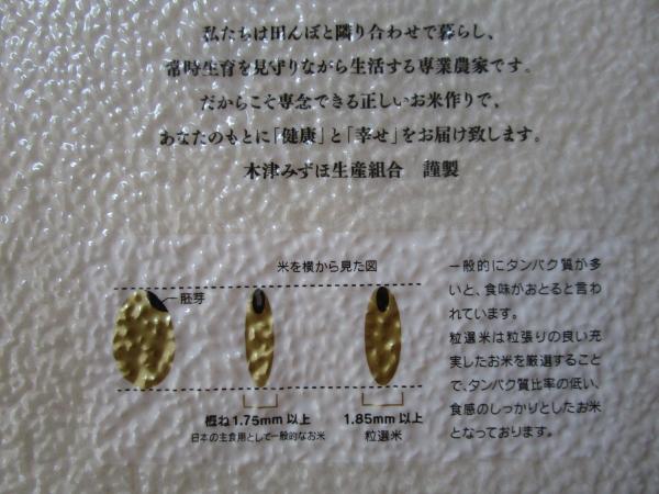 新潟産コシヒカリ「みずほの粒選米」 (5)
