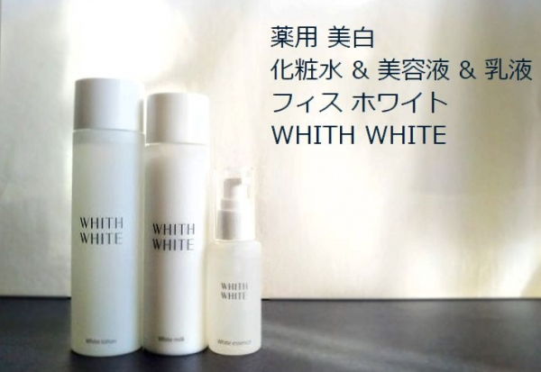 化粧水乳液美容液モニターフィスホワイト鶴西 (1)文字入り