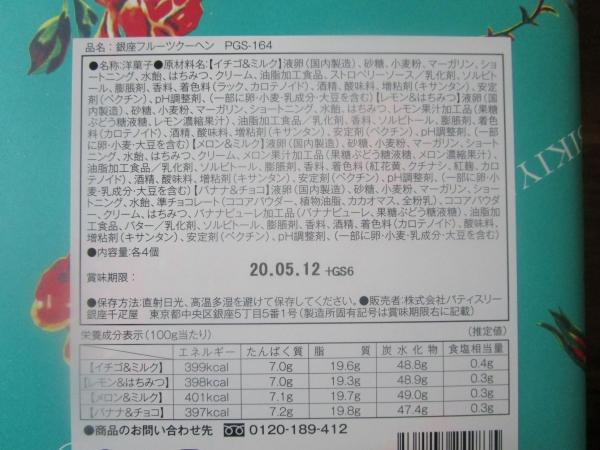 千疋屋フルーツクーヘン (3)