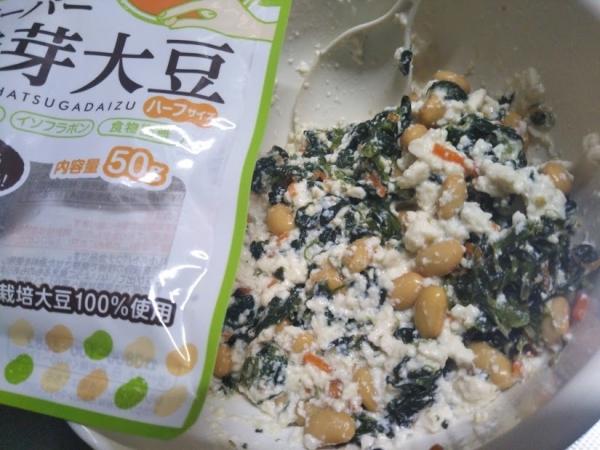 スーパー発芽大豆で白和え
