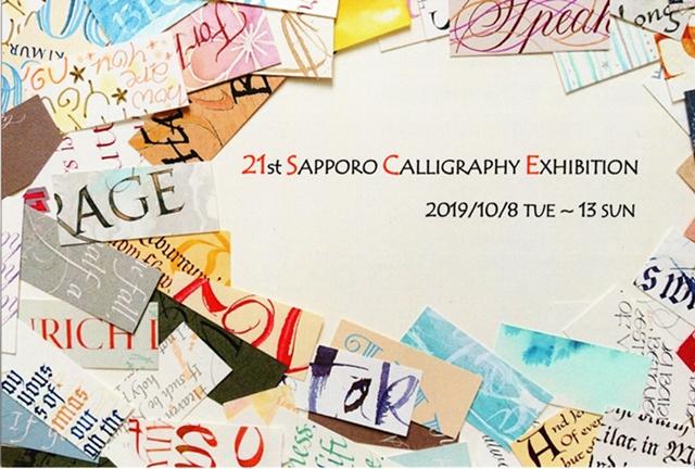 2019年札幌カリグラフィー作品展