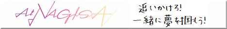 At NAGISA公式ホームページ
