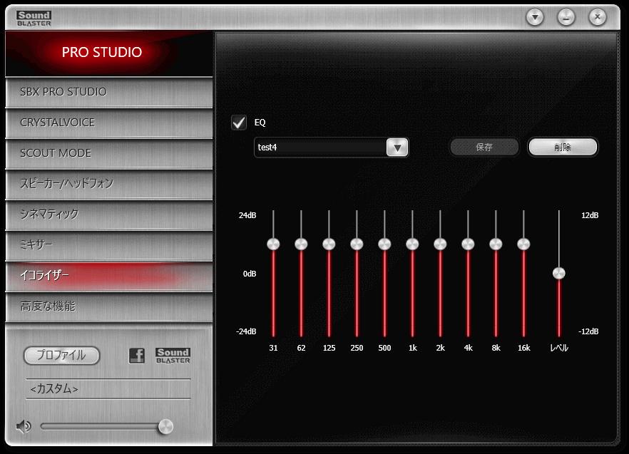 Creative Pebble ホワイト(SP-PBL-WH)セッティングと Creative Sound Blaster Z(SB-Z)設定メモ、PRO STUDIO 設定、Sound Blaster X-Fi で設定していたイコライザー設定を再現、レベル 0dB、31Hz から 16k Hz まですべて 12dB