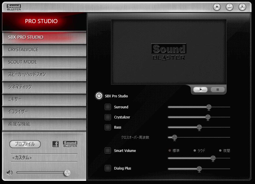Creative Pebble ホワイト(SP-PBL-WH)セッティングと Creative Sound Blaster Z(SB-Z)設定メモ、PRO STUDIO 設定、SBX Pro Studio オフ