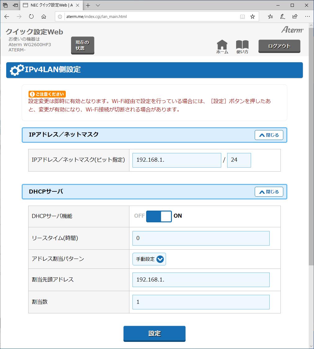 無線 LAN ルーター NEC Aterm WG2600HP3 設定メモ、クイック設定 Web - IPv4 LAN 側設定 - IP アドレス / ネットマスクと DHCP サーバ設定