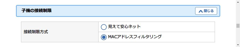 無線 LAN ルーター NEC Aterm WG2600HP3 設定メモ、クイック設定 Web - その他の設定、子機の接続制限 - 接続制限方式 - MAC アドレスフィルタリング