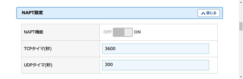 無線 LAN ルーター NEC Aterm WG2600HP3 設定メモ、クイック設定 Web - その他の設定、NAPT 設定 - TCP タイマ(秒) / UDP タイマ(秒)設定