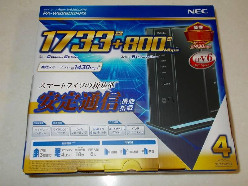 無線 LAN ルーター NEC Aterm WG2600HP3 設定メモ、無線 LAN ルーター NEC Aterm WG2600HP3 購入