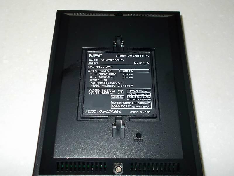 無線 LAN ルーター NEC Aterm WG2600HP3 設定メモ、無線 LAN ルーター NEC Aterm WG2600HP3 本体裏ラベル