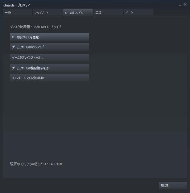 PC ゲーム Guards 日本語化メモ、Steam 版であれば Steam ライブラリで Guards プロパティ画面を開き、ローカルファイルタブで 「ローカルファイルを閲覧...」 をクリックしてインストールフォルダを開く