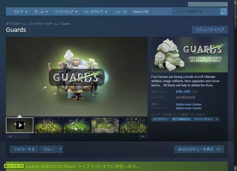 PC ゲーム Guards 日本語化メモ、PC ゲーム Guards 日本語化手順、Steam 版 Guards 日本語化可能