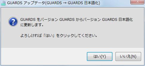 PC ゲーム GUARDS 日本語化メモ、Steam コミュニティ :: ガイド :: Guards 日本語翻訳 mod からダウンロードした guards_ja.exe を実行、GUARDS アップデータ(GUARDS → GUARDS 日本語化)画面で、はいボタンをクリック