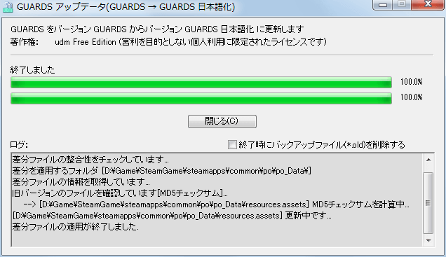 PC ゲーム Guards 日本語化メモ、Steam コミュニティ :: ガイド :: Guards 日本語翻訳 mod からダウンロードした guards_ja.exe を実行、日本語化適用完了