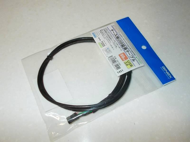 第 3 世代 Ryzen CPU(Zen 2)でこだわりの自作 PC を構成!PC パーツ購入編、自作 PC サプライリスト(ケーブル)、アイネックス ケース用 USB 延長ケーブル 50cm USB-006C 購入