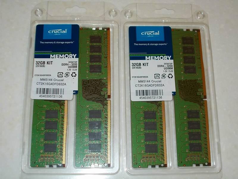 第 3 世代 Ryzen CPU(Zen 2)でこだわりの自作 PC を構成!PC パーツ購入編、第 3 世代 Ryzen CPU(Zen 2) 自作 PC メインパーツ構成リスト、メモリ Crucial DDR4-3200 32GB Kit (2 x 16GB) CT2K16G4DFD832A 2セット購入