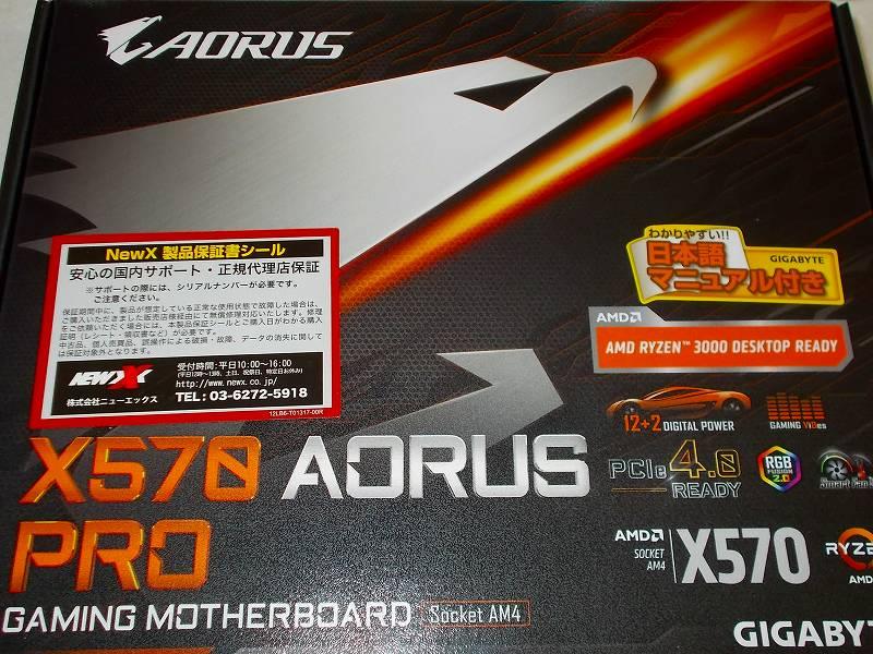 第 3 世代 Ryzen CPU(Zen 2)でこだわりの自作 PC を構成!PC パーツ購入編、第 3 世代 Ryzen CPU(Zen 2) 自作 PC メインパーツ構成リスト、マザーボード GIGABYTE X570 AORUS PRO rev.1.0 購入