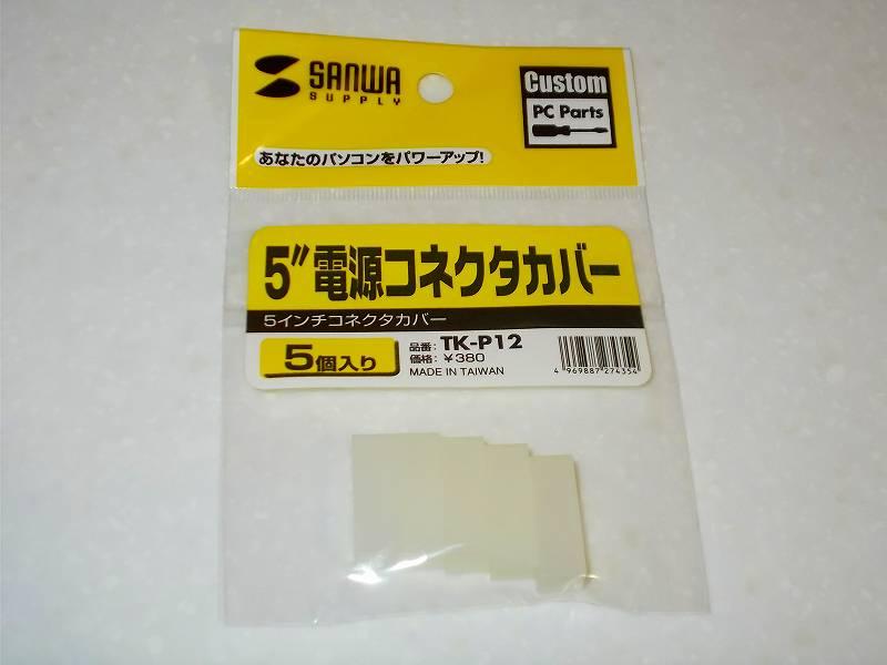 第 3 世代 Ryzen CPU(Zen 2)でこだわりの自作 PC を構成!PC パーツ購入編、自作 PC サプライリスト(コネクタカバー、防塵キャップ)、サンワサプライ 5インチ電源コネクタカバー TK-P12 購入