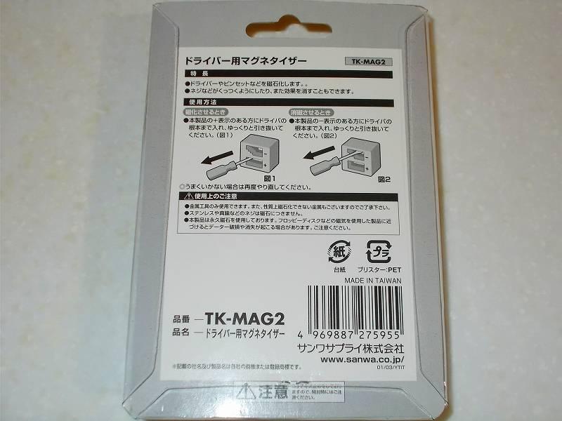 第 3 世代 Ryzen CPU(Zen 2)でこだわりの自作 PC を構成!PC パーツ購入編、サンワサプライ ドライバー用マグネタイザー TK-MAG2 購入