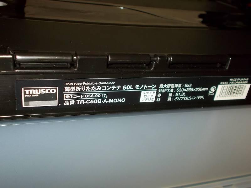 第 3 世代 Ryzen CPU(Zen 2)でこだわりの自作 PC を構成!PC パーツ購入編、自作 PC パーツ収納道具、トラスコ 薄型折りたたみコンテナ モノトーンカラー TR-C50B-A-MONO 購入