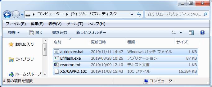 第 3 世代 Ryzen CPU(Zen 2)でこだわりの自作 PC を仮組!テストベンチ動作確認編、BIOS アップデート作業、ダウンロードしたマザーボード GIGABYTE X570 AORUS PRO rev.1.0 BIOS ファイル(X570APRO.10c)を USB メモリにコピー