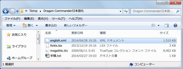PC ゲーム Divinity: Dragon Commander 日本語化メモ、Dragon Commander日本語化.rar ダウンロードして展開・解凍、english.xml ファイルコピー
